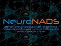 NeuroNADS - ознакомление с нейросетевой технологией